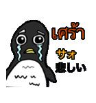 タイ語と日本語のスタンプ ペンギン編(個別スタンプ:6)