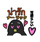 タイ語と日本語のスタンプ ペンギン編(個別スタンプ:7)