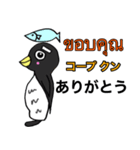 タイ語と日本語のスタンプ ペンギン編(個別スタンプ:8)