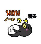 タイ語と日本語のスタンプ ペンギン編(個別スタンプ:9)