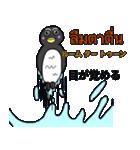 タイ語と日本語のスタンプ ペンギン編(個別スタンプ:12)