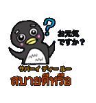 タイ語と日本語のスタンプ ペンギン編(個別スタンプ:16)