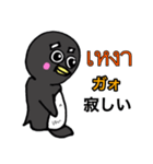 タイ語と日本語のスタンプ ペンギン編(個別スタンプ:17)