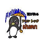 タイ語と日本語のスタンプ ペンギン編(個別スタンプ:20)