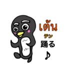 タイ語と日本語のスタンプ ペンギン編(個別スタンプ:22)