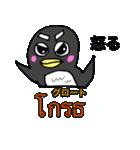 タイ語と日本語のスタンプ ペンギン編(個別スタンプ:23)