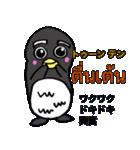 タイ語と日本語のスタンプ ペンギン編(個別スタンプ:24)