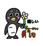 タイ語と日本語のスタンプ ペンギン編(個別スタンプ:29)