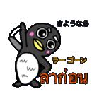 タイ語と日本語のスタンプ ペンギン編(個別スタンプ:32)