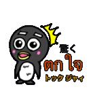 タイ語と日本語のスタンプ ペンギン編(個別スタンプ:33)