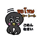 タイ語と日本語のスタンプ ペンギン編(個別スタンプ:34)