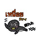 タイ語と日本語のスタンプ ペンギン編(個別スタンプ:35)
