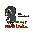 タイ語と日本語のスタンプ ペンギン編(個別スタンプ:36)