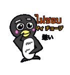 タイ語と日本語のスタンプ ペンギン編(個別スタンプ:38)