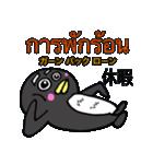 タイ語と日本語のスタンプ ペンギン編(個別スタンプ:39)