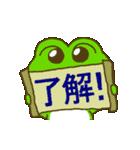 動く!毎日使えるカエル(蛙)のスタンプ(個別スタンプ:02)