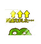 動く!毎日使えるカエル(蛙)のスタンプ(個別スタンプ:04)