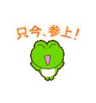 動く!毎日使えるカエル(蛙)のスタンプ(個別スタンプ:12)