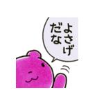 犬マユ単行本購入感謝スタンプ(石塚2祐子)(個別スタンプ:24)