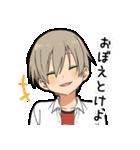 毒舌男子3(個別スタンプ:03)