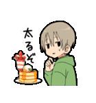 毒舌男子3(個別スタンプ:10)