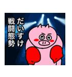 だいすけ専用可愛すぎない豚の名前スタンプ(個別スタンプ:2)