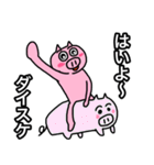 だいすけ専用可愛すぎない豚の名前スタンプ(個別スタンプ:3)