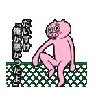 だいすけ専用可愛すぎない豚の名前スタンプ(個別スタンプ:4)