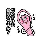 だいすけ専用可愛すぎない豚の名前スタンプ(個別スタンプ:05)
