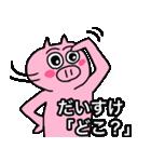 だいすけ専用可愛すぎない豚の名前スタンプ(個別スタンプ:7)