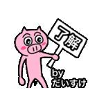 だいすけ専用可愛すぎない豚の名前スタンプ(個別スタンプ:8)