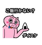 だいすけ専用可愛すぎない豚の名前スタンプ(個別スタンプ:09)