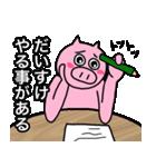 だいすけ専用可愛すぎない豚の名前スタンプ(個別スタンプ:10)