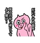 だいすけ専用可愛すぎない豚の名前スタンプ(個別スタンプ:12)