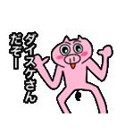 だいすけ専用可愛すぎない豚の名前スタンプ(個別スタンプ:17)