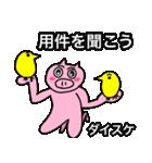 だいすけ専用可愛すぎない豚の名前スタンプ(個別スタンプ:19)