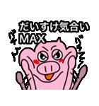 だいすけ専用可愛すぎない豚の名前スタンプ(個別スタンプ:25)