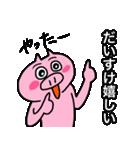 だいすけ専用可愛すぎない豚の名前スタンプ(個別スタンプ:26)