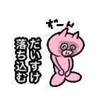だいすけ専用可愛すぎない豚の名前スタンプ(個別スタンプ:29)