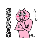 だいすけ専用可愛すぎない豚の名前スタンプ(個別スタンプ:30)
