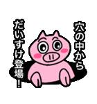 だいすけ専用可愛すぎない豚の名前スタンプ(個別スタンプ:32)