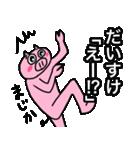 だいすけ専用可愛すぎない豚の名前スタンプ(個別スタンプ:33)
