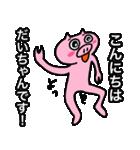 だいすけ専用可愛すぎない豚の名前スタンプ(個別スタンプ:34)