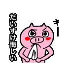 だいすけ専用可愛すぎない豚の名前スタンプ(個別スタンプ:35)