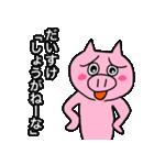 だいすけ専用可愛すぎない豚の名前スタンプ(個別スタンプ:37)