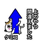 クミコ専用可愛すぎないネコの名前スタンプ(個別スタンプ:01)