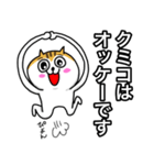 クミコ専用可愛すぎないネコの名前スタンプ(個別スタンプ:02)