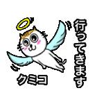 クミコ専用可愛すぎないネコの名前スタンプ(個別スタンプ:04)