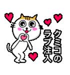 クミコ専用可愛すぎないネコの名前スタンプ(個別スタンプ:05)