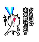 クミコ専用可愛すぎないネコの名前スタンプ(個別スタンプ:08)